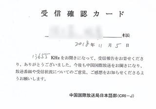 CRI_20181105_b.jpg