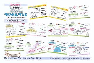 ラジオ日本小田原放送局_2018.jpg