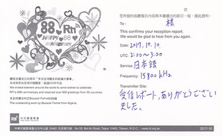 台湾国際放送_20171010_裏.jpg