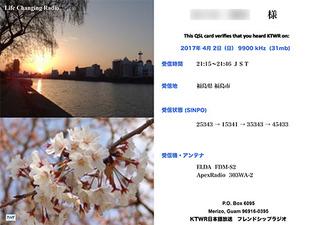 KTWR_20170402.jpg