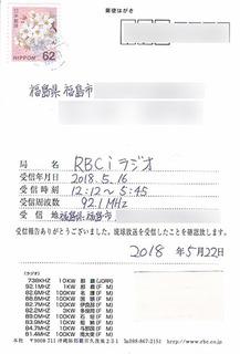 RBC_2.jpg