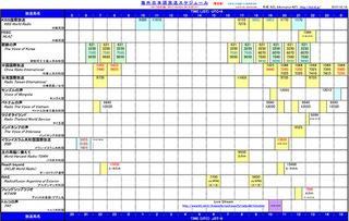 b17_japanese_schedule.jpg